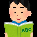 TOEIC450点以下の人が5ヶ月で730点を超えるための勉強法!