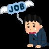 「失業中」を英語でなんという?