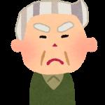 「じじい」を英語で何という? – ネイティブのスラングを知ろう!