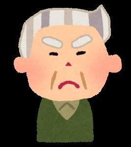 怒った爺の画像