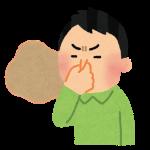「くさい」を英語で何という? – ネイティブの使うスラングを知ろう