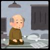 「老害」を英語でなんという? – ネイティブの使うスラングを知ろう