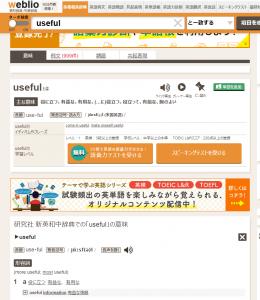 weblioの画像